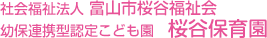 社会福祉法人 富山市桜谷福祉会 幼保連携型認定こども園 桜谷保育園