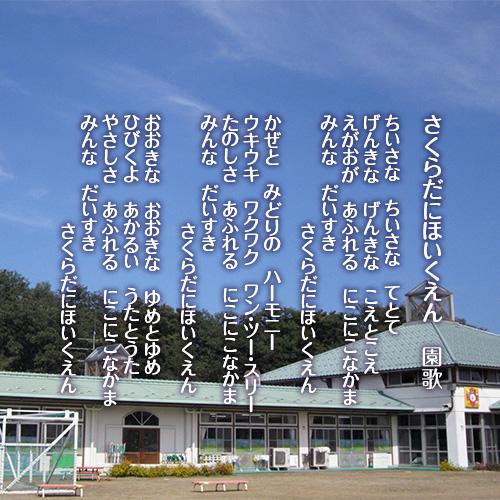 幼保連携型認定こども園 桜谷保育園